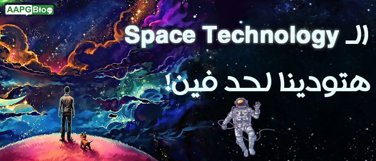 Space Technology